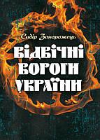 Відвічні вороги України