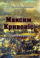 Максим Кривоніс. Історичний роман