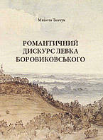 Романтичний дискурс Левка Боровиковського