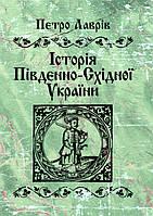 Історія південно-східної України