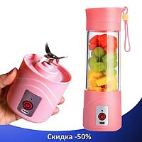 Блендер Smart Juice Cup Fruits USB 4 ножа - Фитнес-блендер портативный для смузи и коктейлей Розовый