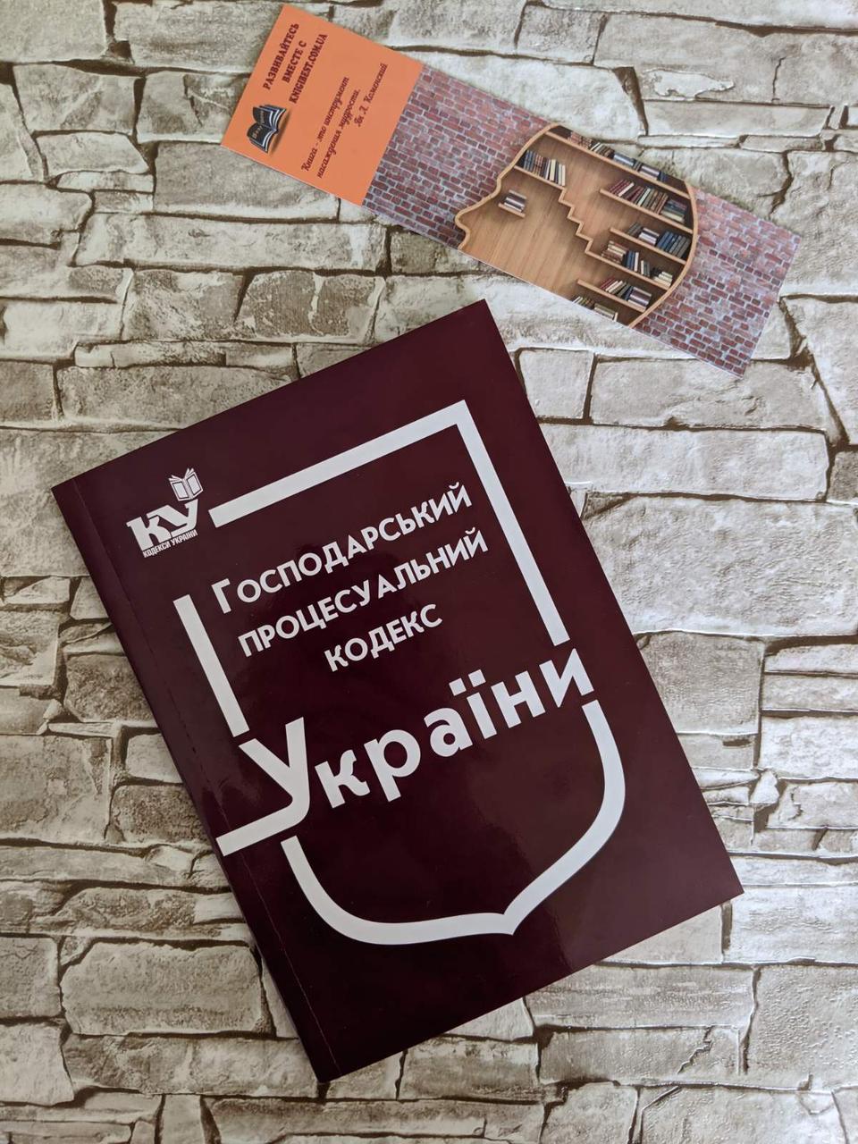 """Книга """"Господарський процесуальній кодекс України"""" Паливода А.В."""