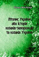 Літопис України або Історія козаків-запорожців та козаків України