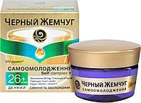 Черный Жемчуг крем для лица 26+ дня для нормальной и комбинированной кожи 45мл