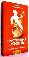 Настоящая жизнь Андрей Курпатов твердый переплет