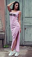 Женское спортивное платье в пол с разрезами по бокам  NEW.
