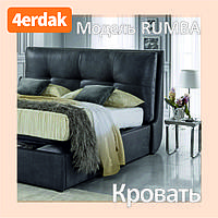 Кровать Двуспальная RUMBA 1600 на 2000 с мягким изголовьем. Ортопедическая.