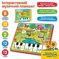 Детский планшет M 3811
