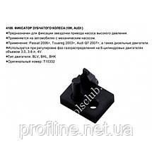 Фиксатор зубчатого колеса топливного насоса VW, AUDI T10332  4109 JTC, фото 2