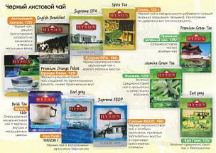 Чай Хайсон Зеленый Премиум 125 г Premium Green Tea