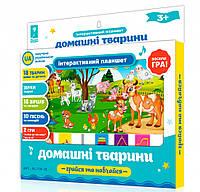 """Детский Планшет """"Домашні тварини"""" PL-719-12"""