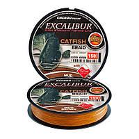 Шнур Energofish Excalibur Catfish X8 Braid Mud Brown 150 м 0.35 мм 29.55кг (30970035)