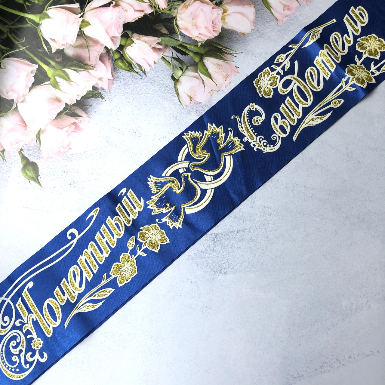 Атлас! Лента Свадебная Рельеф Почетный свидетель 200х9 см, Синяя