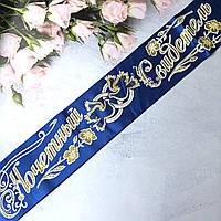Атлас! Лента Свадебная Рельеф Почетный свидетель 200х9 см, Синяя , фото 1