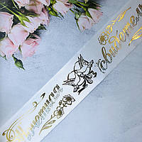 Атлас! Лента на Свадьбу Почетная свидетельница 200х9 см, Белая