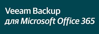 Veeam Backup for Microsoft Office 365 - Подписка на 1 год с поддержкой Production 24/7