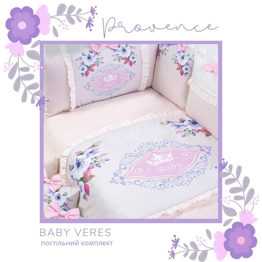 Постельный комплект для новорожденных  Veres  Provence