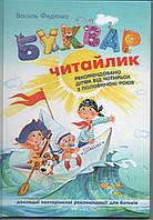 Букварь читайка В. Федиенко А4