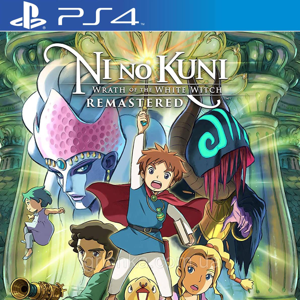 Ni No Kuni: Wrath Of The White Witch Remastered Ps4 (Цифровий аккаунт для PlayStation 4)