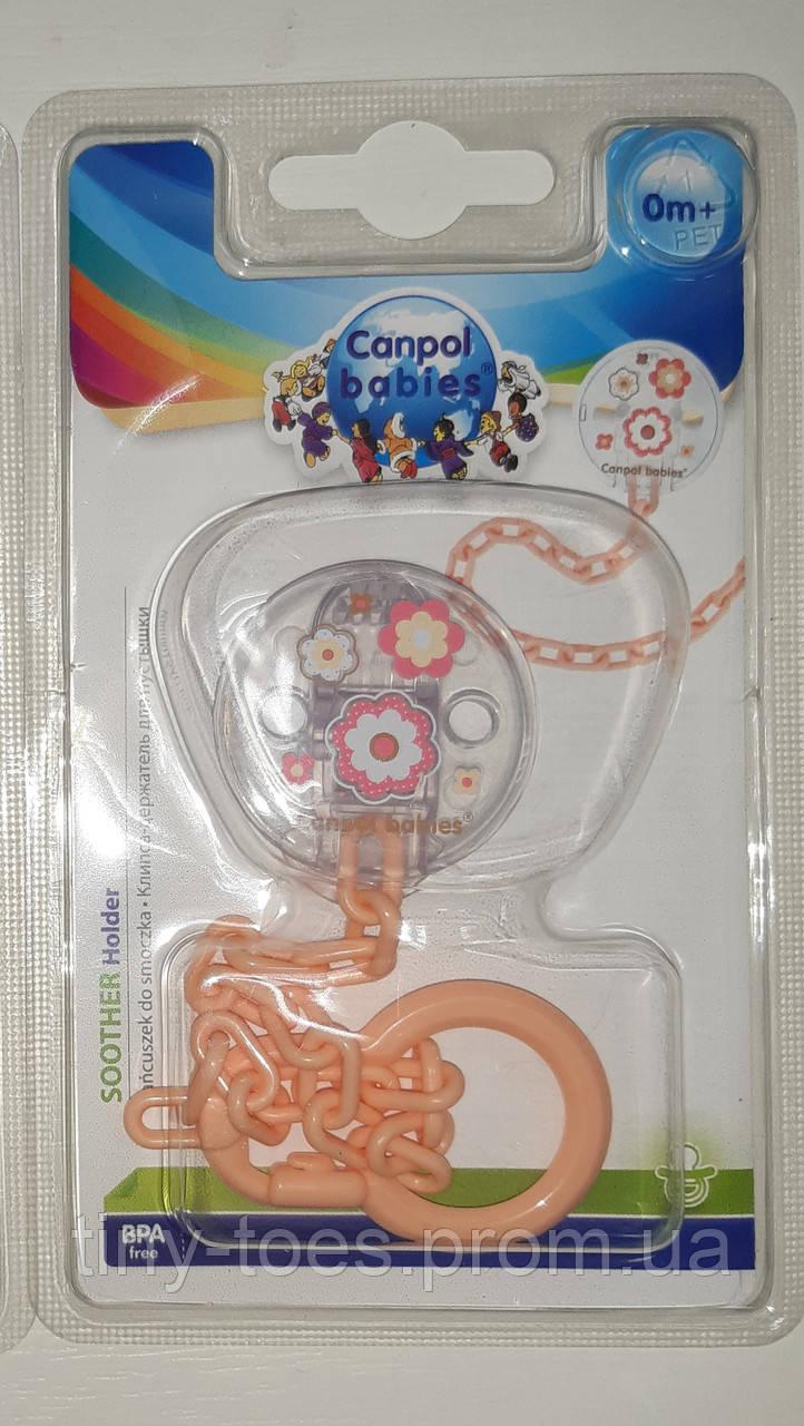 Ланцюжок  для пустушки Canpol babies  персикового кольору