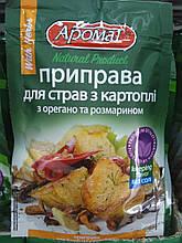 Приправа для Картошки 45г (не містить солі)