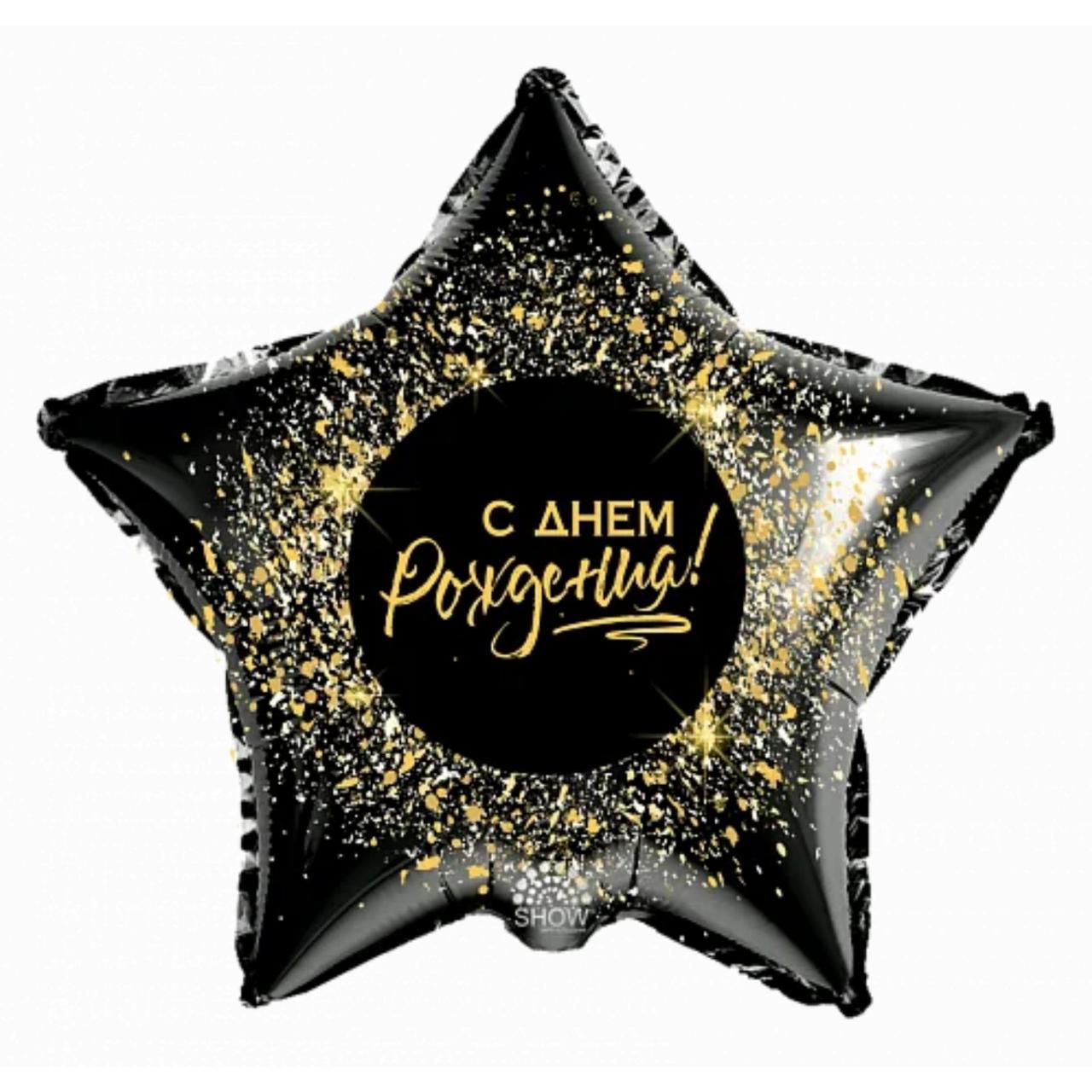 Фольгированный шар звезда . С днем рождения  , 45СМ (21')