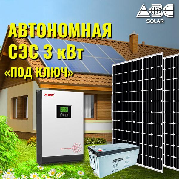 Автономна СЕС 3 кВт
