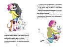 Агенти домашніх тварин. Нові домашні улюбленці та нові друзі!, фото 2