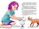 Агенти домашніх тварин. Нові домашні улюбленці та нові друзі!, фото 3
