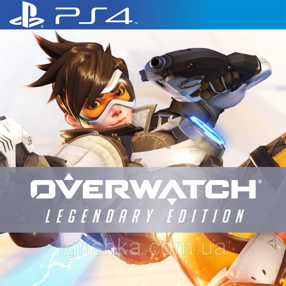 Overwatch Legendary Edition Ps4 (Цифровой аккаунт для PlayStation 4) П3