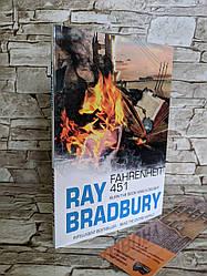 """Книга """"FAHRENHEIT 451"""", """"451 градус за Фаренгейтом"""" Рея Бредбері (англійська мова)"""