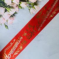 Атлас! Свадебная Лента Почетная свидетельница 200х9 см, Красная