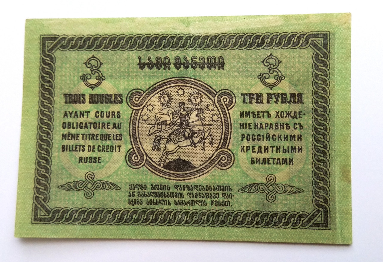 Грузия 3 рубля 1919 г. Гражданская война