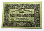 Грузия 3 рубля 1919 г. Гражданская война, фото 2