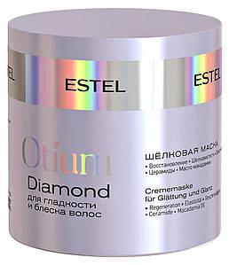 Шёлковая маска для гладкости и блеска волос OTIUM DIAMOND ESTEL Professional, 300 мл.