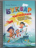 Буквар читайлик В. Федієнко А5, 96 стор