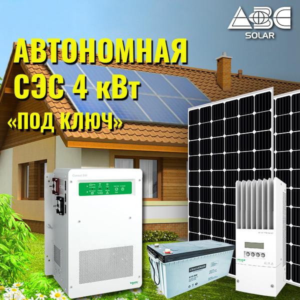 Автономная СЭС 4 кВт