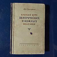 Краткий курс венерических и кожных болезней 1946 г. МЕДГИЗ П.С.Григорьев