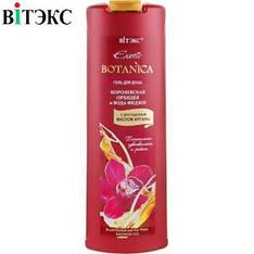 Витэкс - Exotic Botanica Гель для душа с маслом Арганы Королевская орхидея и вода Фиджи 500ml
