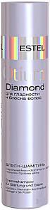 Блеск-шампунь для гладкости и блеска волос Estel Professional Otium Diamond 250 мл.
