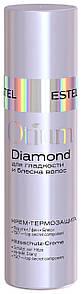 Крем-термозащита для гладкости и блеска волос Estel Professional Otium Diamond 100 мл.