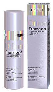 Масло для гладкости и блеска волос Estel Professional Otium Diamond Oil 100 мл.