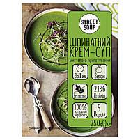 Крем-суп зі шпинату, 250г, док-пайк, Street soup, фото 2