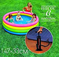 """Надувной детский бассейн """"Радуга"""" 1.47х33см. Ручной насос в подарок!"""