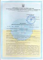 Гигиенические сертификаты