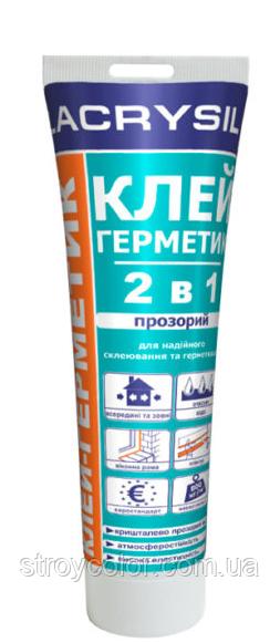 Клей-герметик акриловый «2 в 1» Прозрачный Lacrysil 150г (Лакрисил)