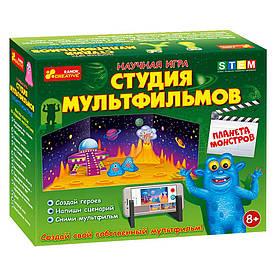 Игра Ranok Creative Студия мультфильмов Планета монстров (12117004Р)