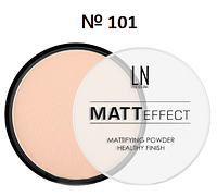 Пудра для лица Matt Effect LN Professional 101
