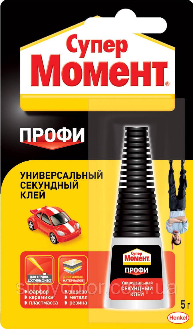 "Супер-клей Супер Момент профі"" 5 р. (Henkel, Хенкель, суперклей)"