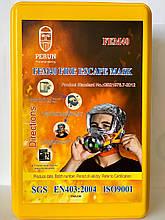 Самоспасатель. Защитная маска при пожаре от дыма.